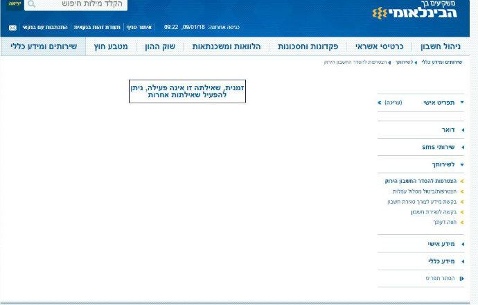 חשבון שמאפשר התנהלות רק דרך האתר ואתר שלא נותן להצטרף לחשבון (צילום מסך מאתר הבנק הבינלאומי)