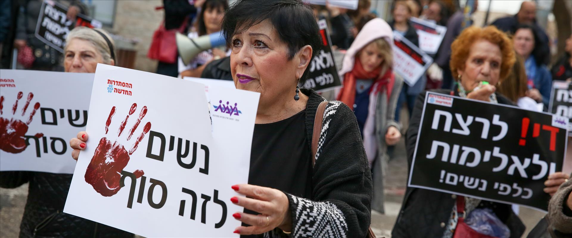 הפגנה נגד האלימות כלפי נשים