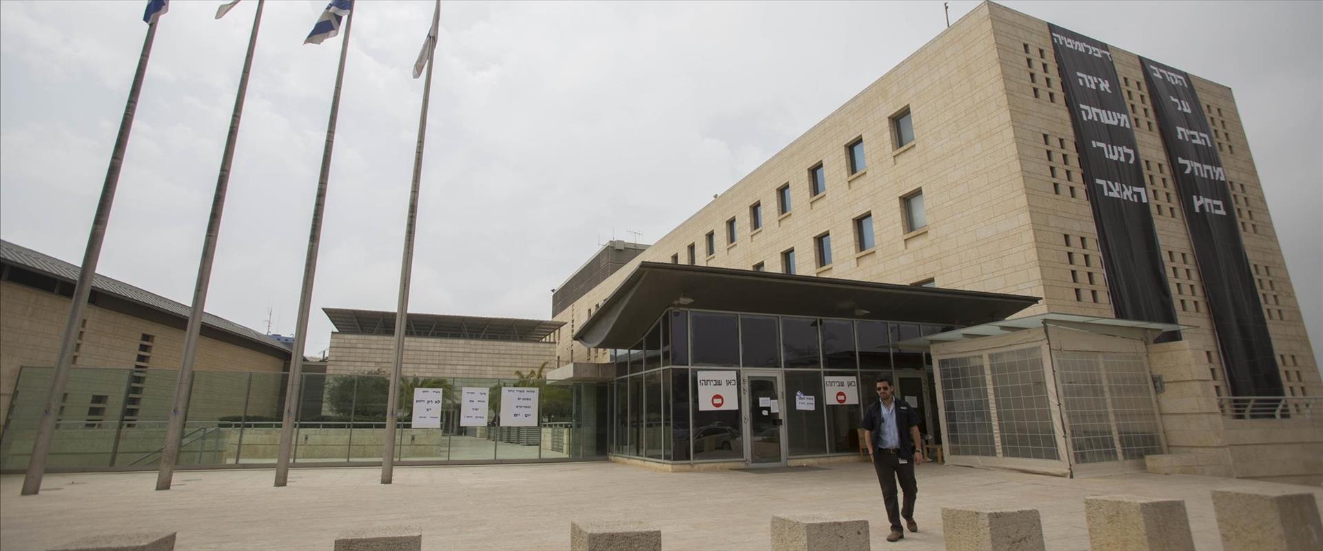 בניין משרד החוץ