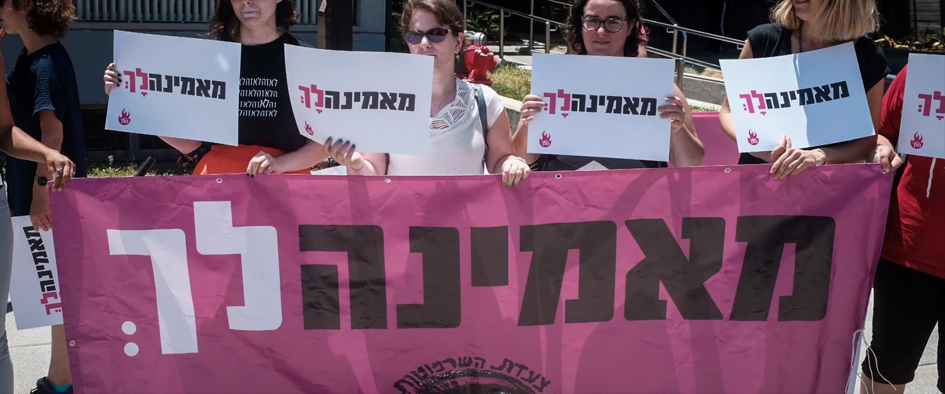 הפגנה נגד הטרדה מינית