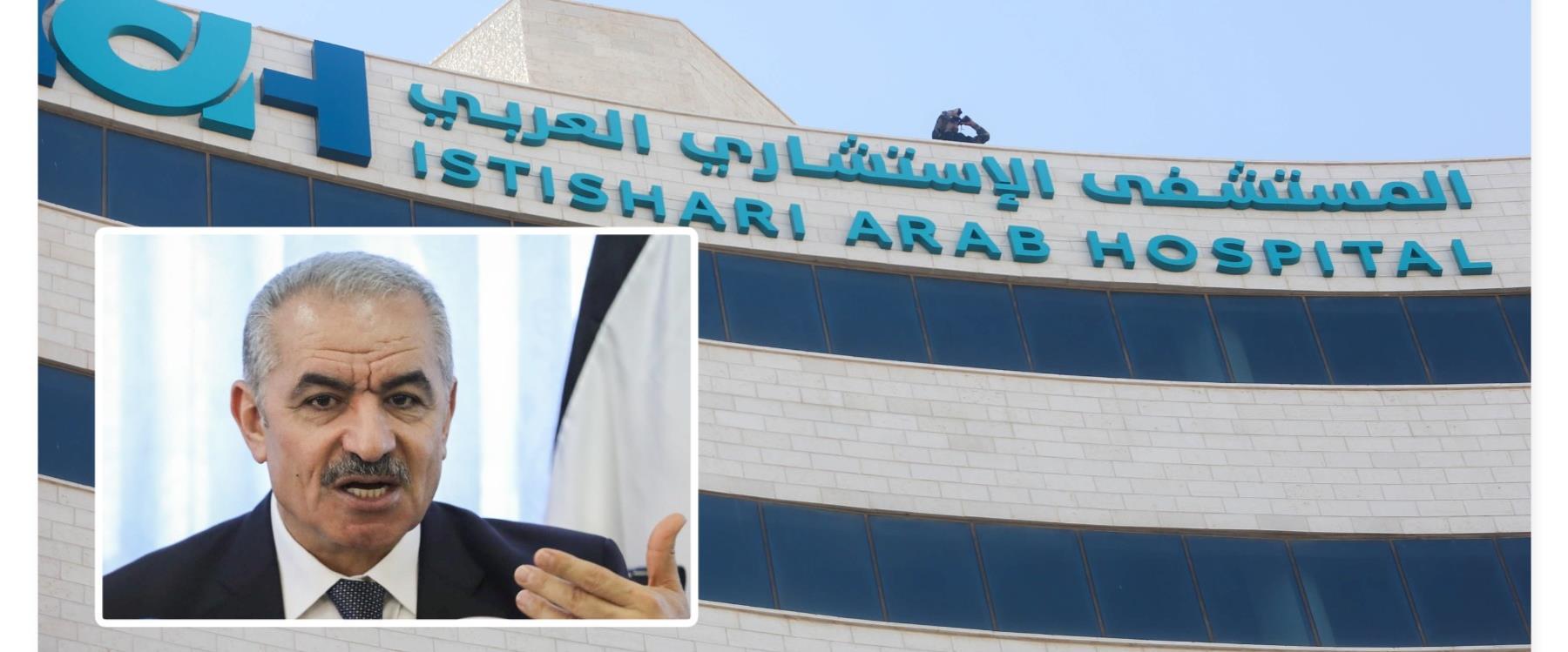 ראש הממשלה הפלסטיני מוחמד שתאייה, בית החולים איסתי