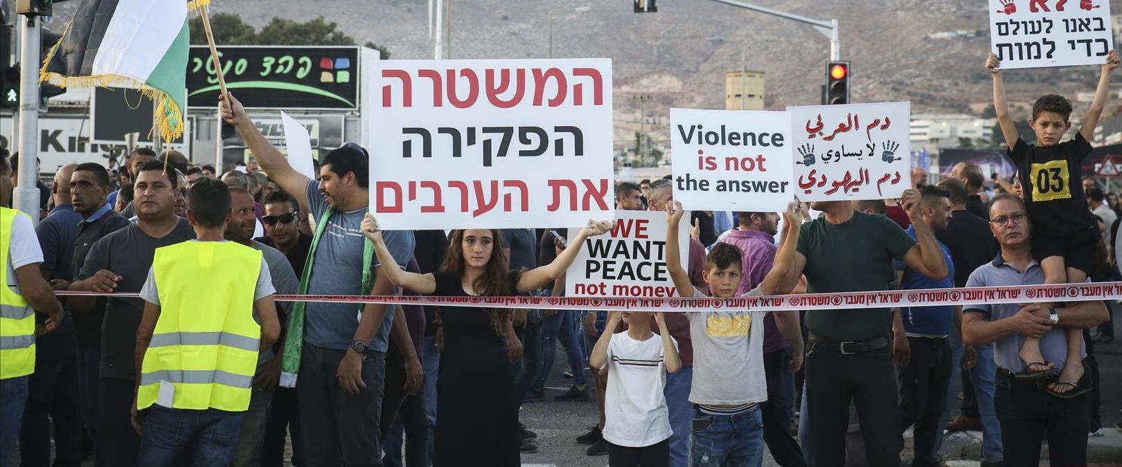 הפגנה בחברה הערבית נגד האלימות