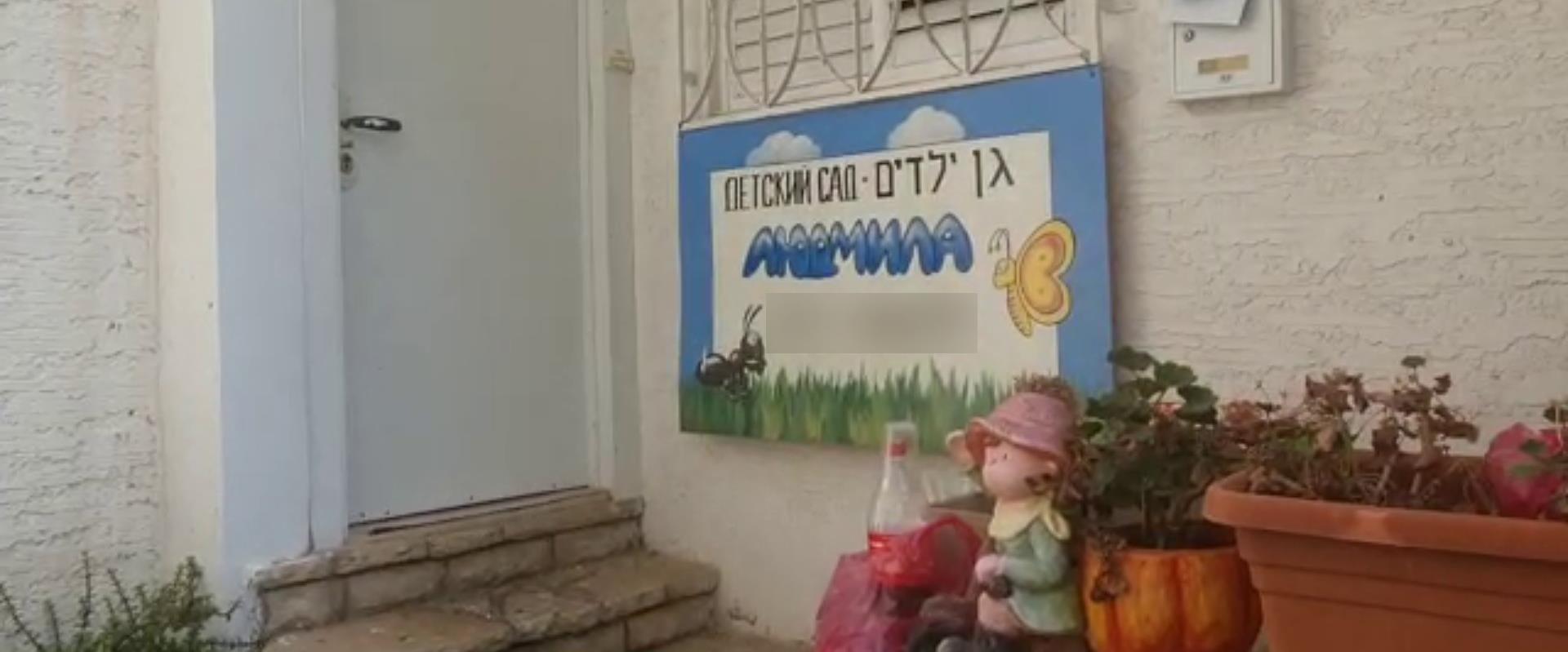 הגן בחיפה שבו נחנק בן השנתיים