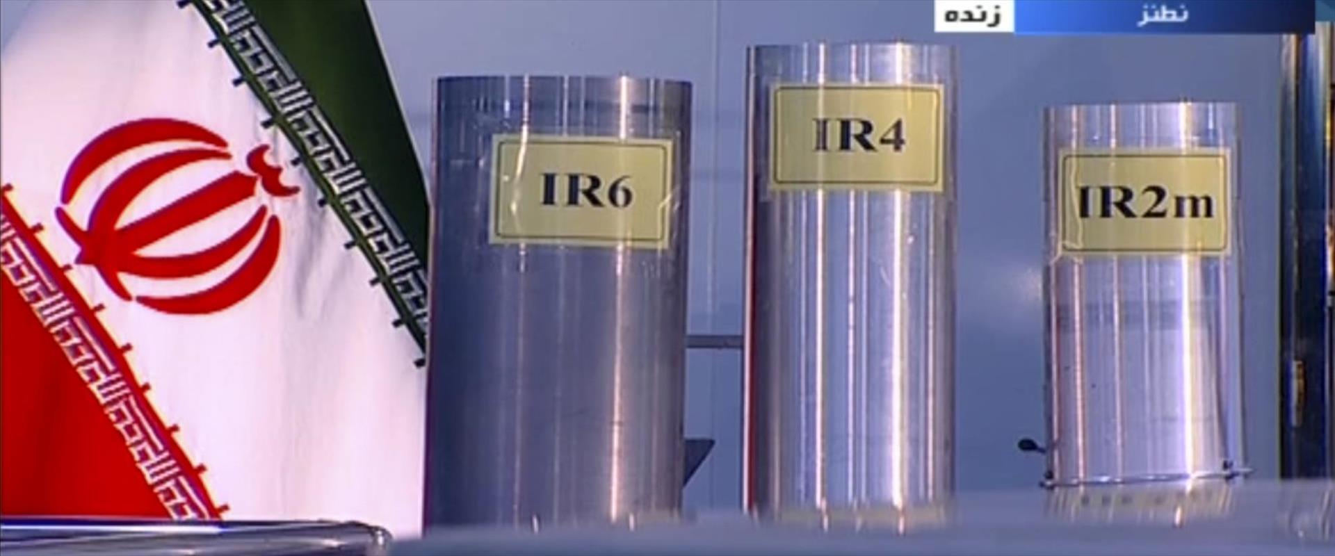 מכלי צנטריפוגות איראניות