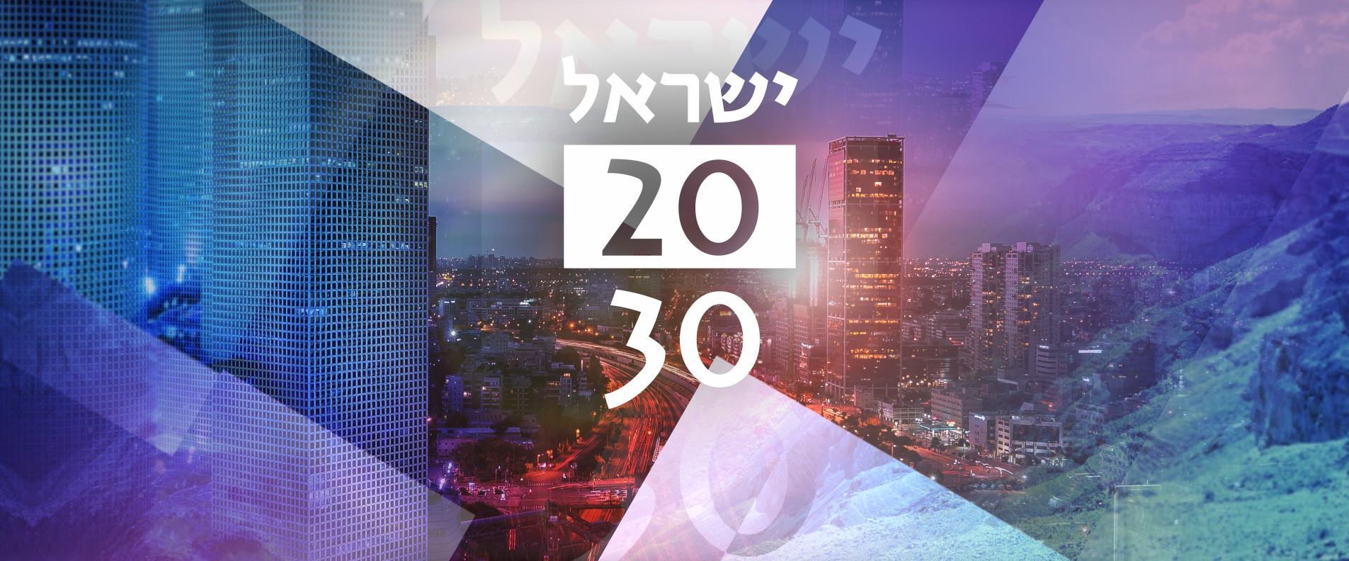 ישראל 2030