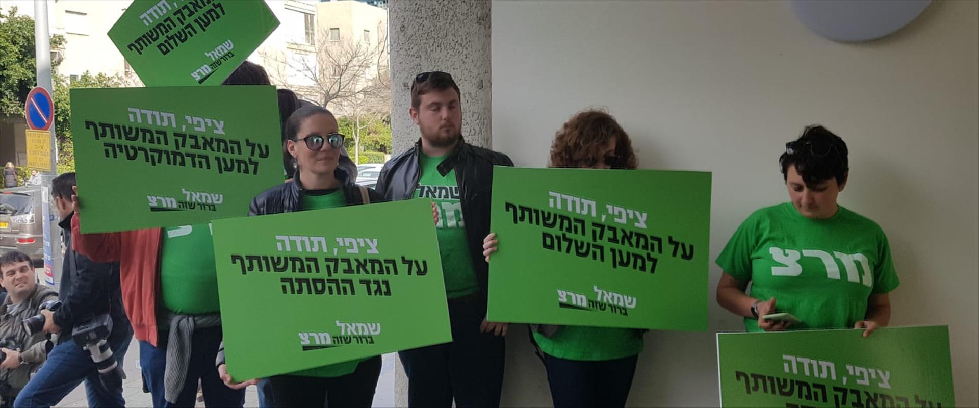 פעילי מרצ תומכים בציפי לבני