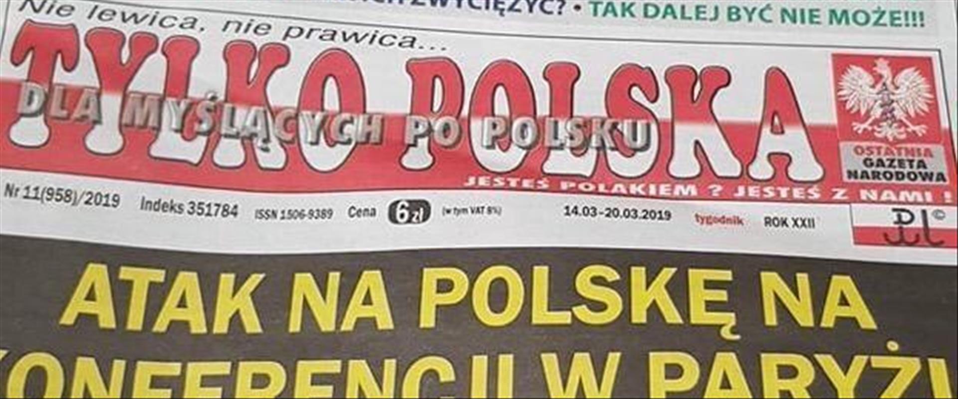 """כותרת """"רק פולין"""""""