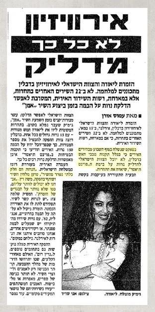 פורסם בידיעות אחרונות, 28/3/1995