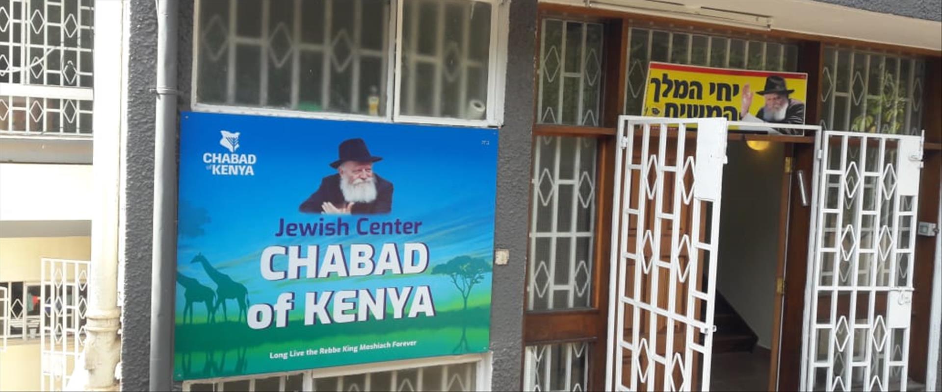 """בית חב""""ד בקניה"""