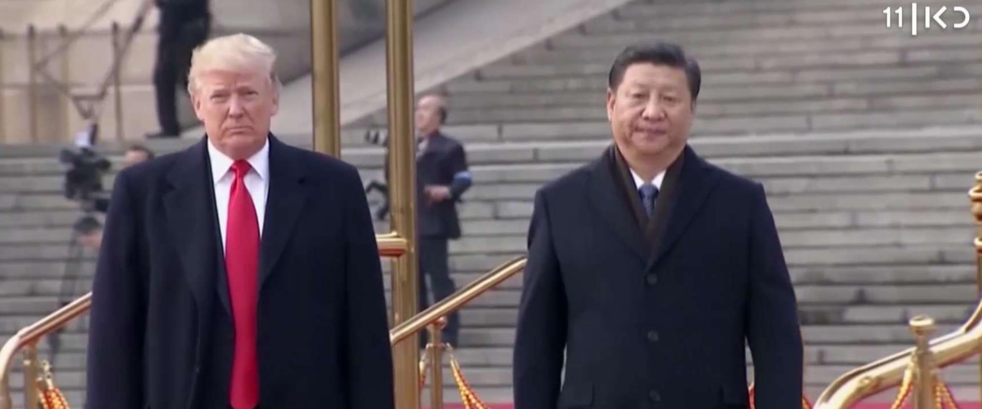 טראמפ ונשיא סין שי