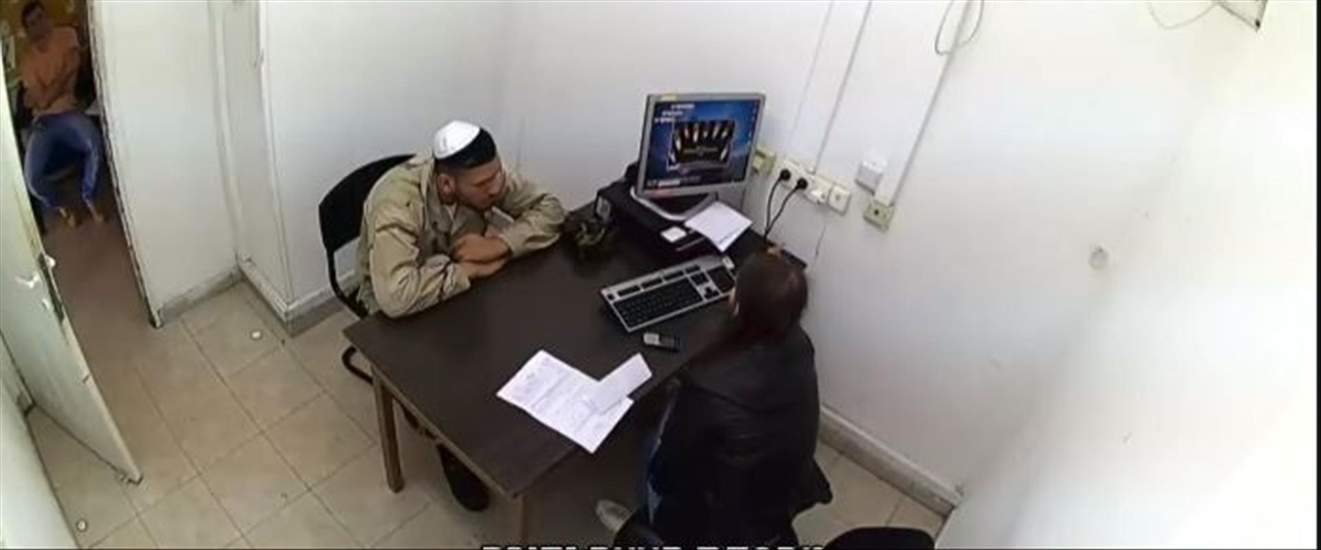 חייל בחקירה