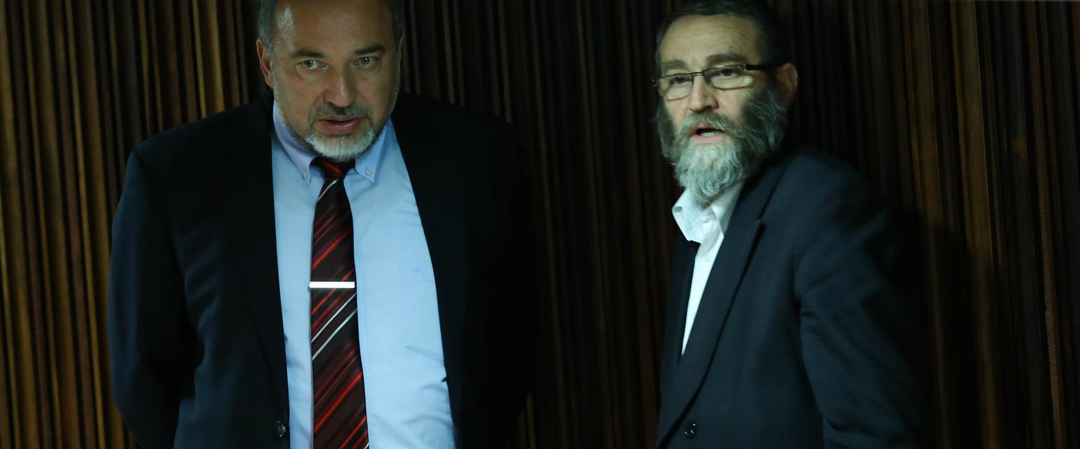 גפני וליברמן במליאה