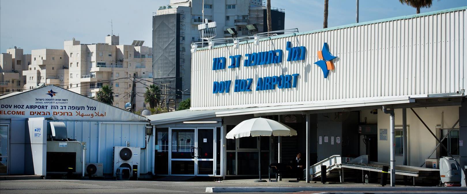 שדה התעופה דב הוז
