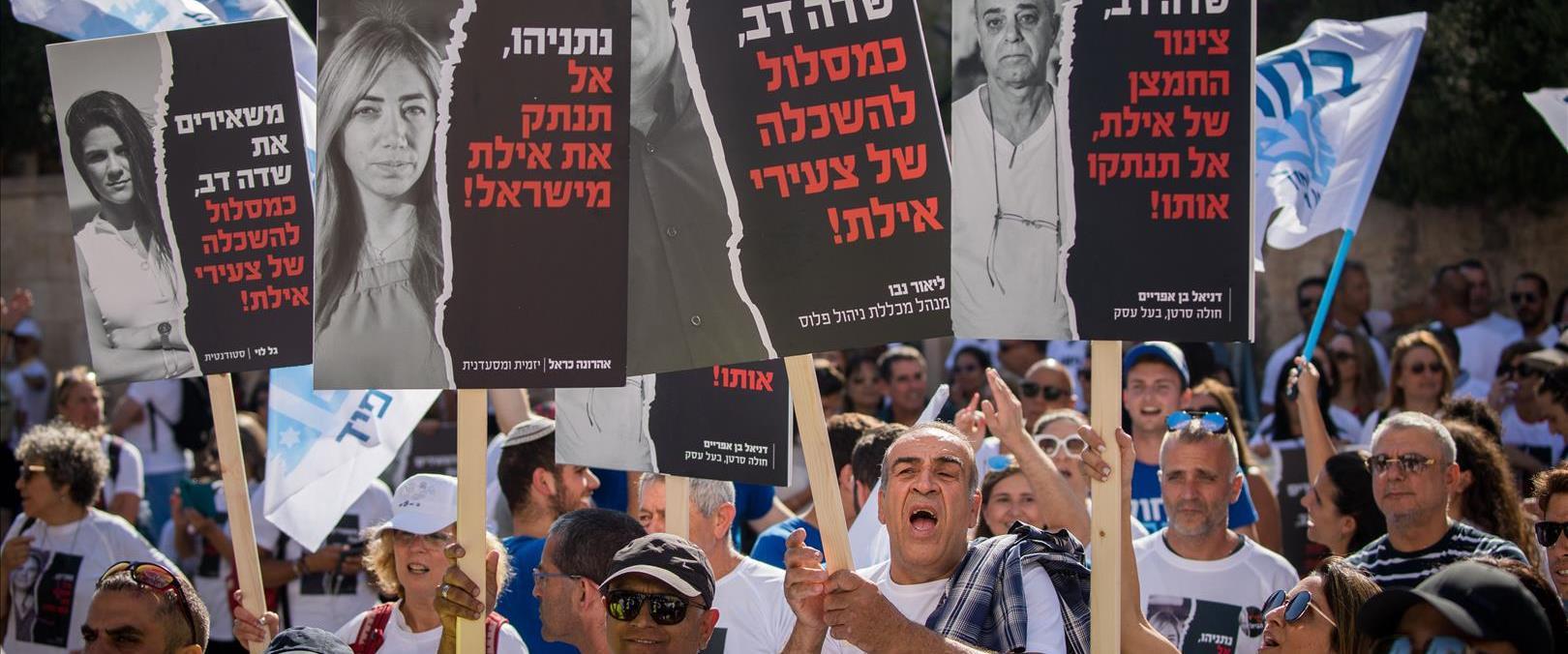 """תושבי אילת מוחים נגד סגירת שדה דב מול מעון רה""""מ בי"""
