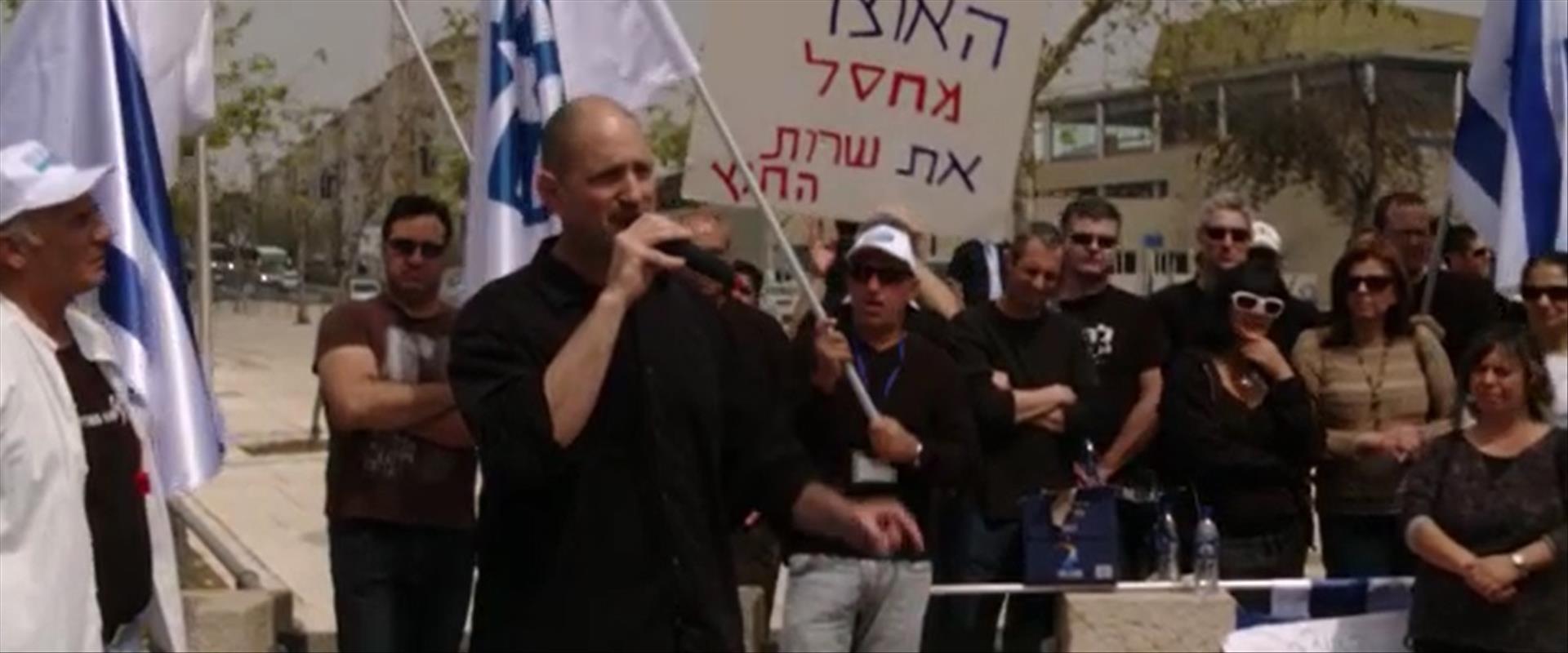 מחאת עובדי משרד החוץ