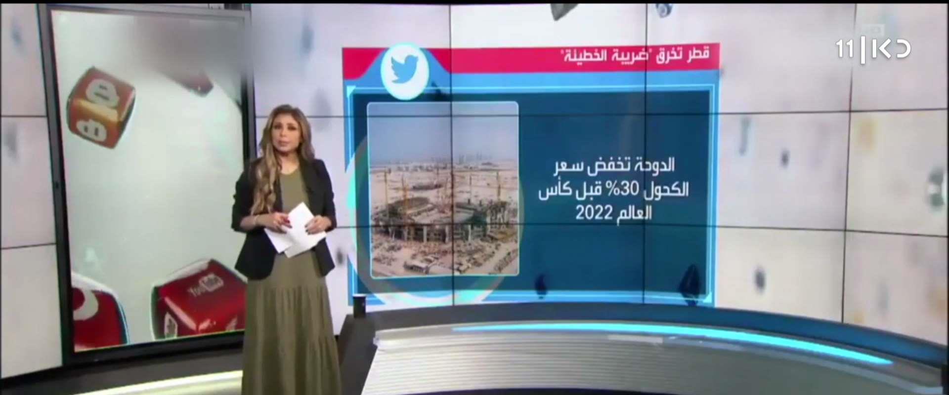 השדרנית הסעודית