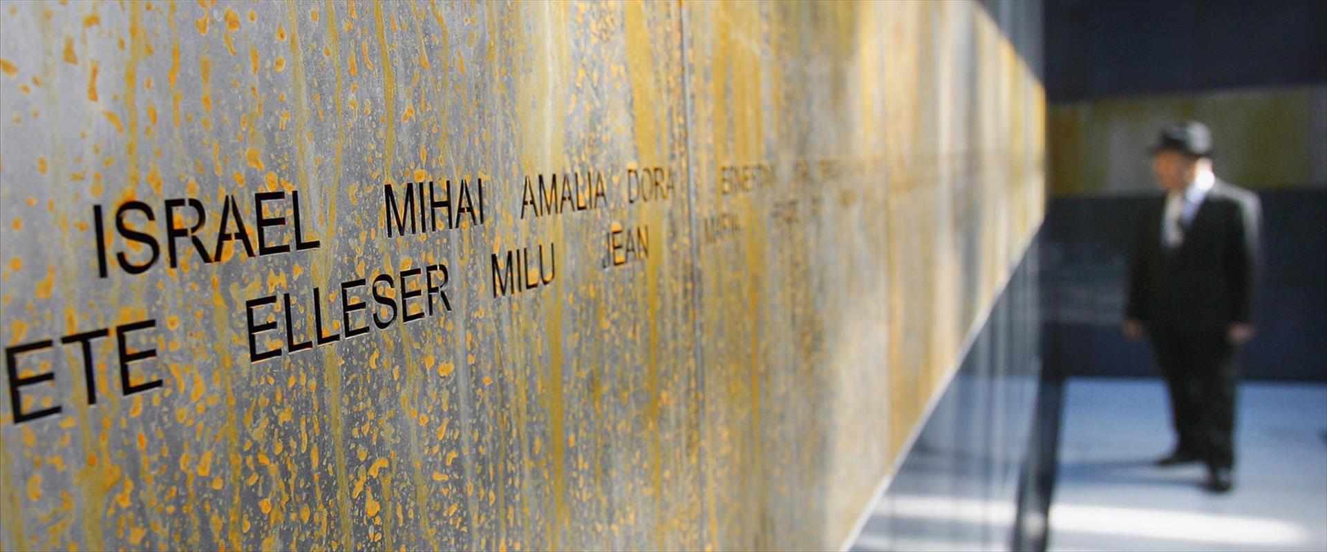 אנדרטה לזכר ניצולי השואה בבוקרשט, רומניה