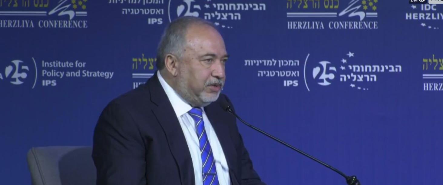 אביגדור ליברמן בכינוס הרצליה 2.7.2019