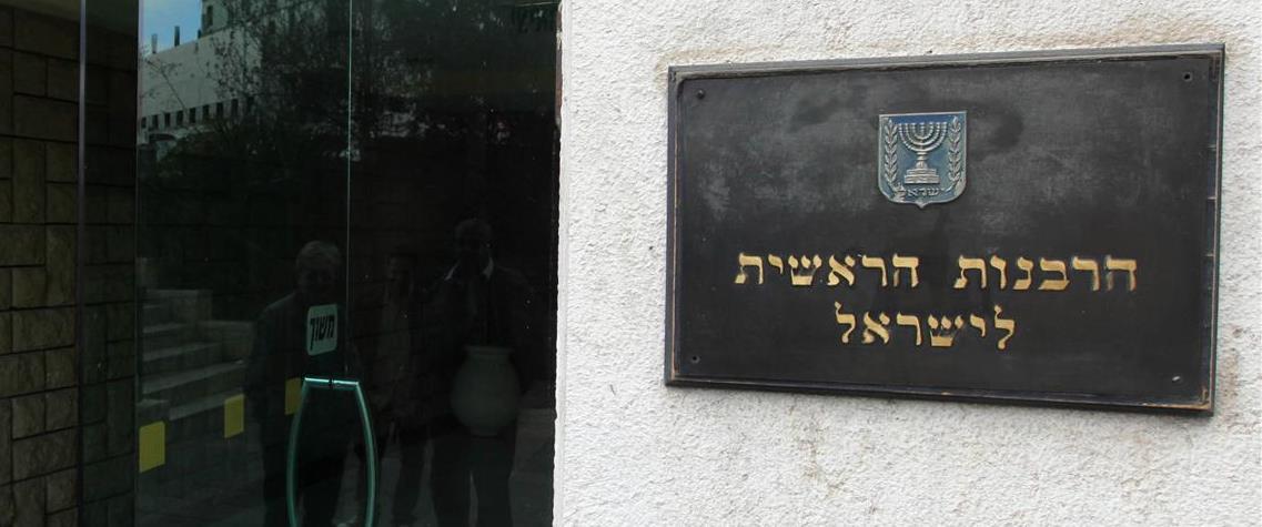 הרבנות הראשית