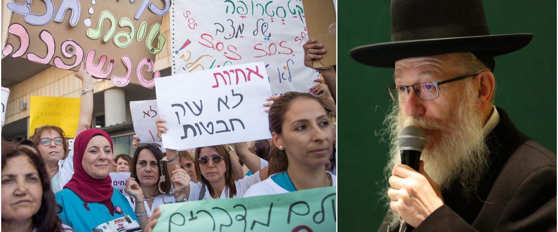 מחאת האחיות, ליצמן