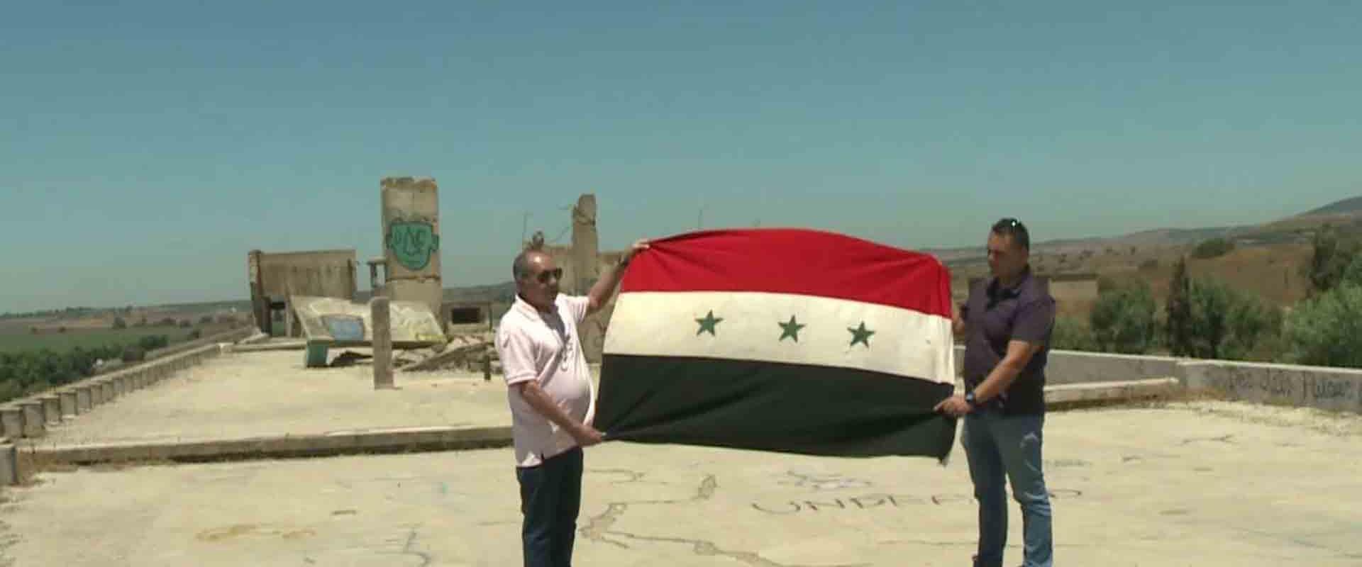 הדגל הסורי שחזר לגולן