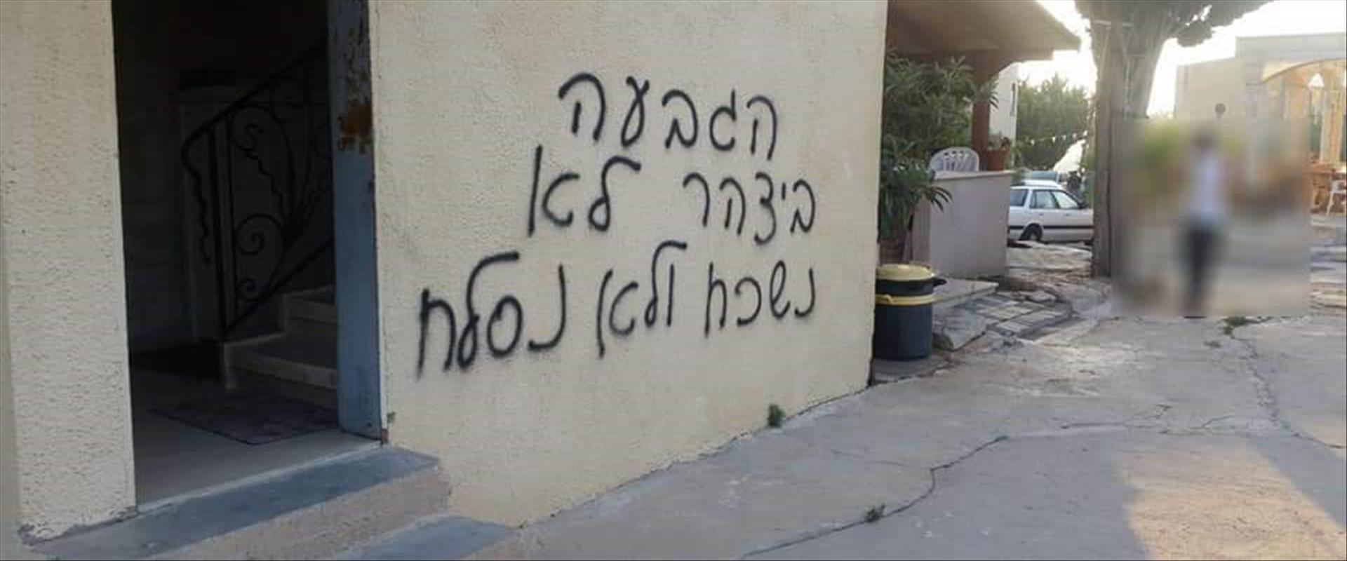 הגרפיטי בג'סר א-זרקא