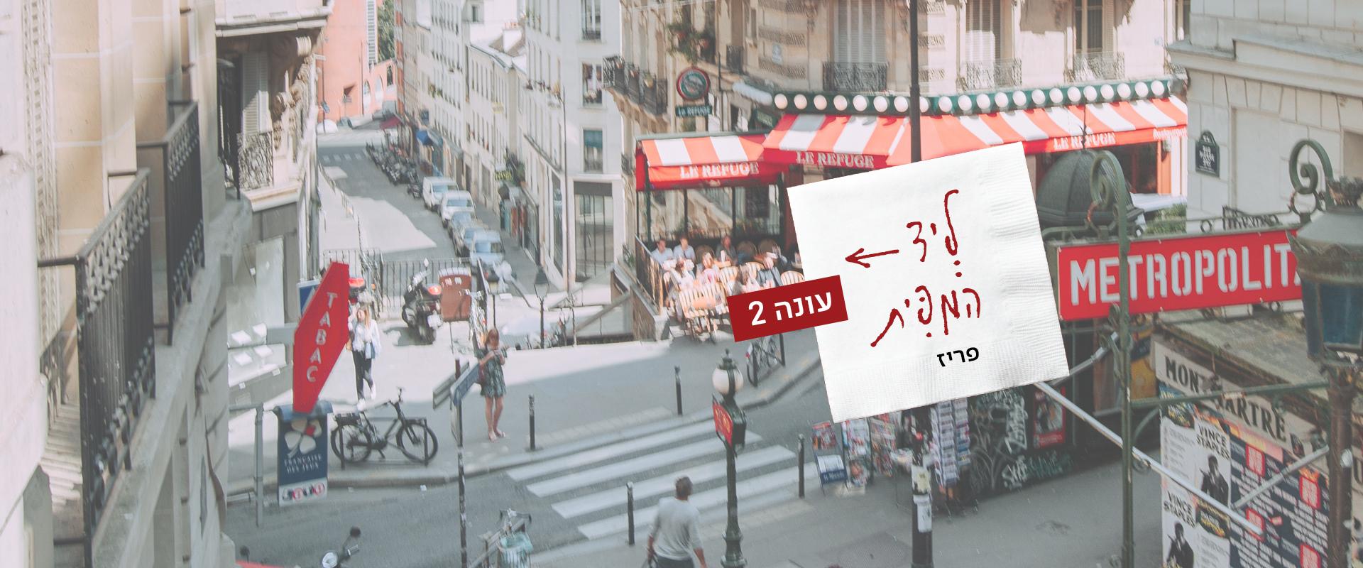 ליד המפית | לאכול בפריז עם יריב ברבי