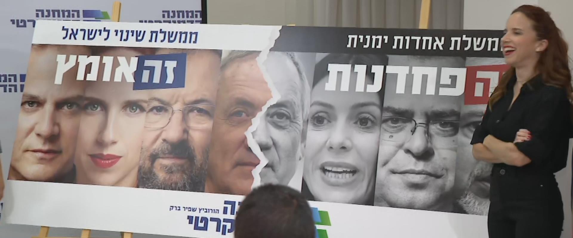 קמפיין המחנה הדמוקרטי