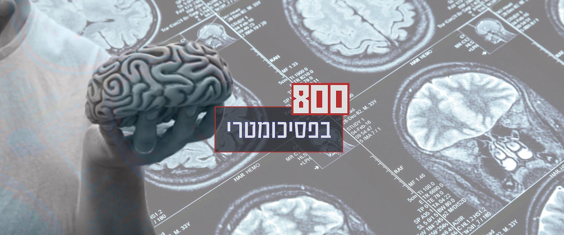 800 בפסיכומטרי