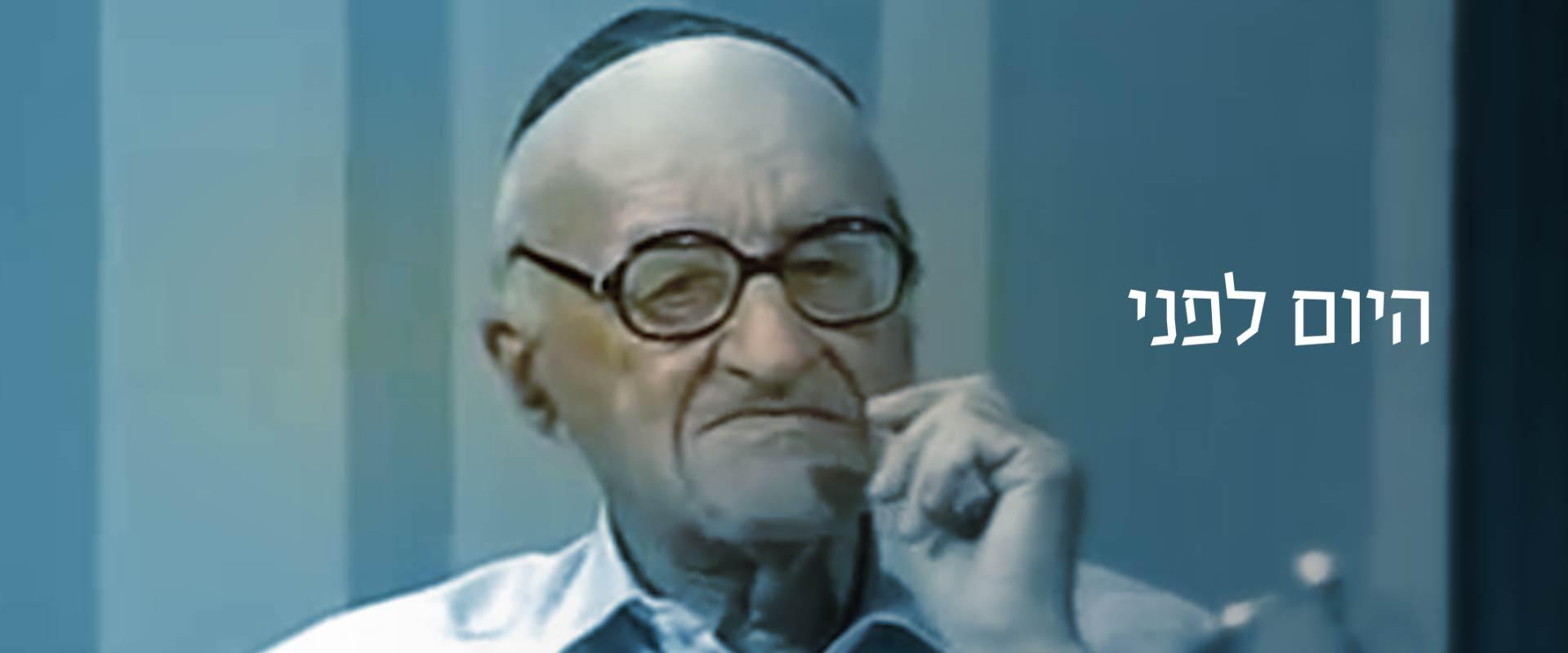 היום לפני: מותו של ישעיהו ליבוביץ