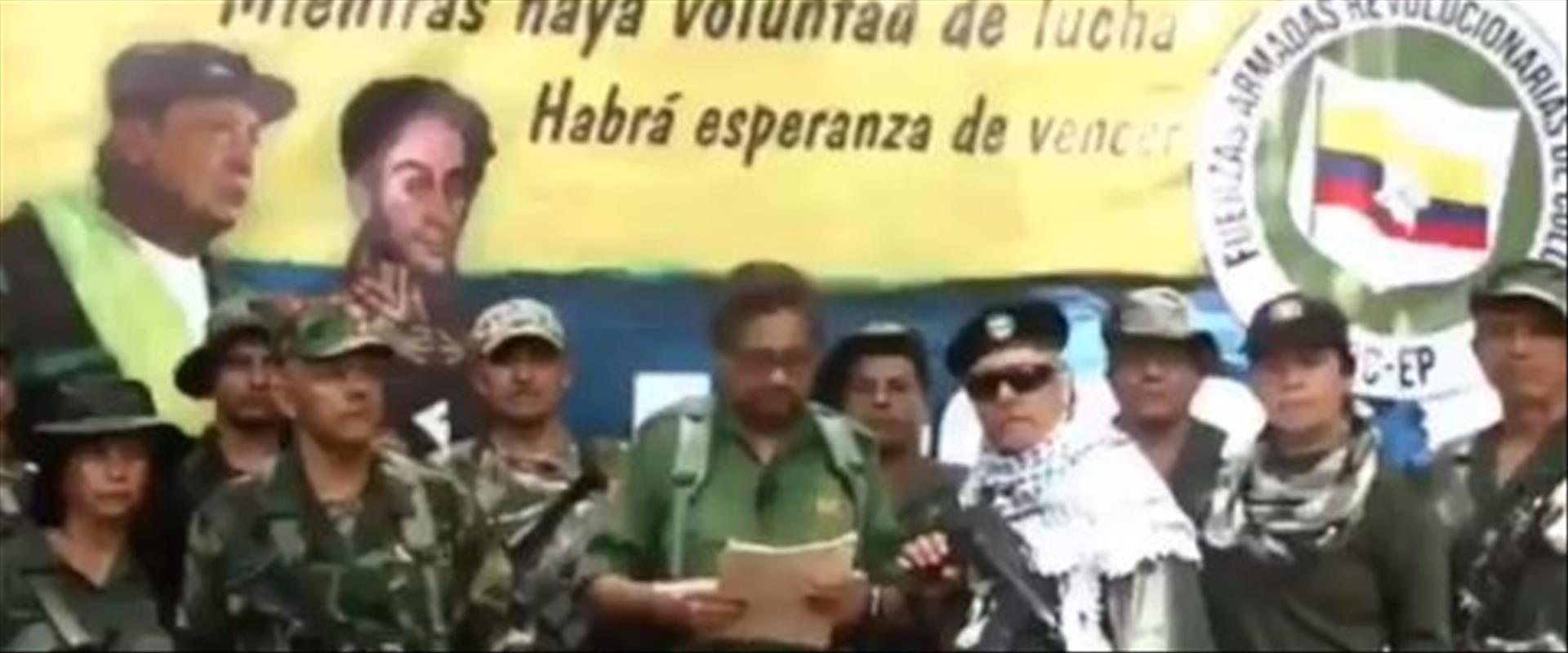 ארגון הטרור FARC הקולומביאני