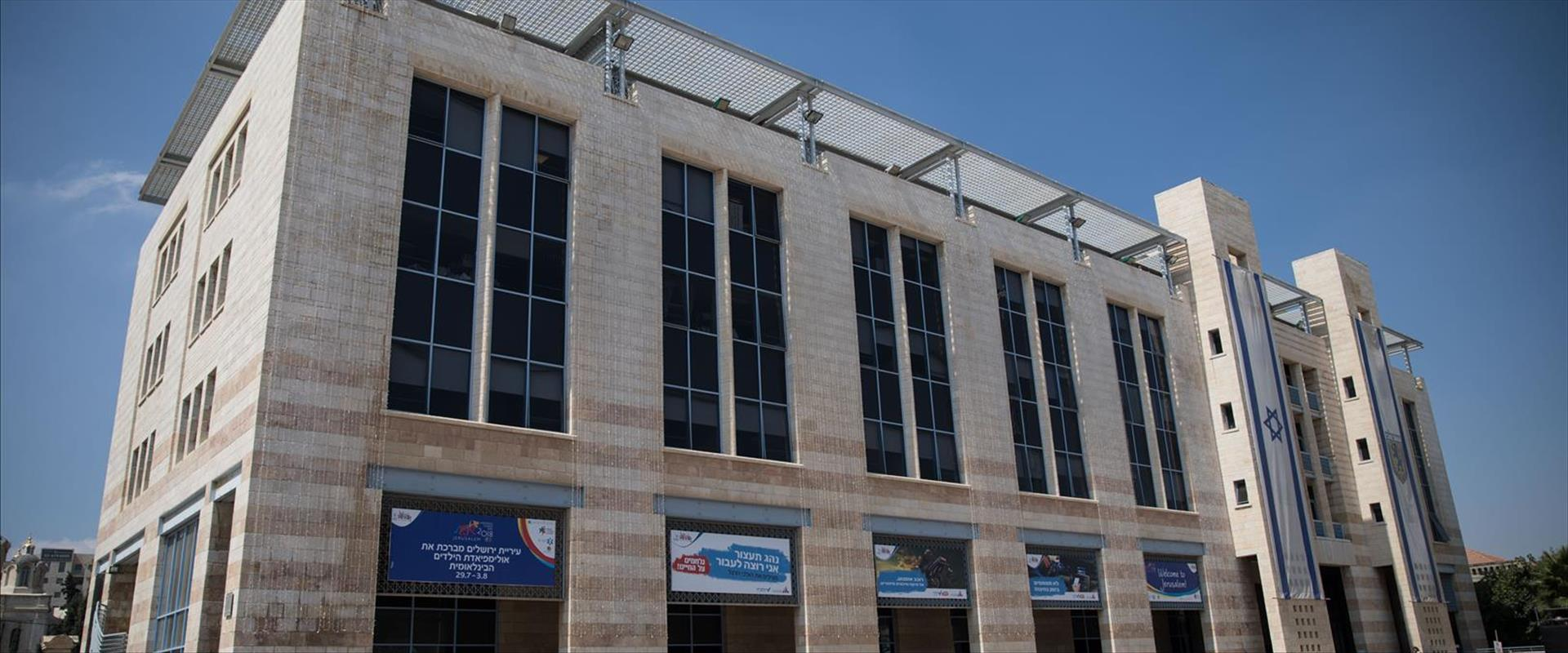 בניין עיריית ירושלים
