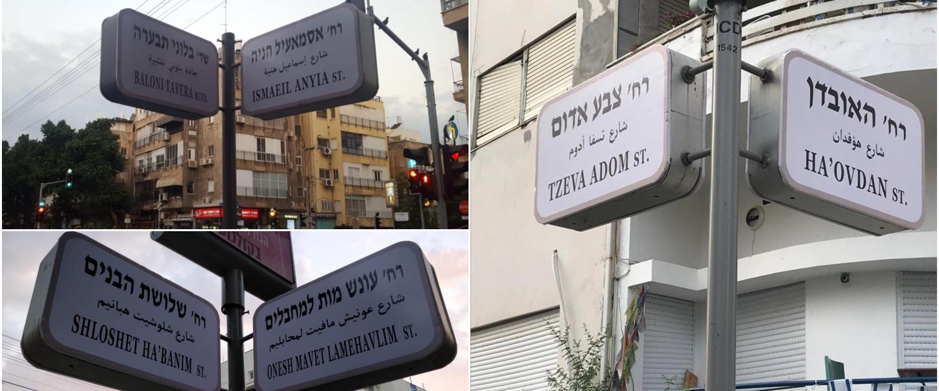 שמות הרחובות המוחלפים בשילוט