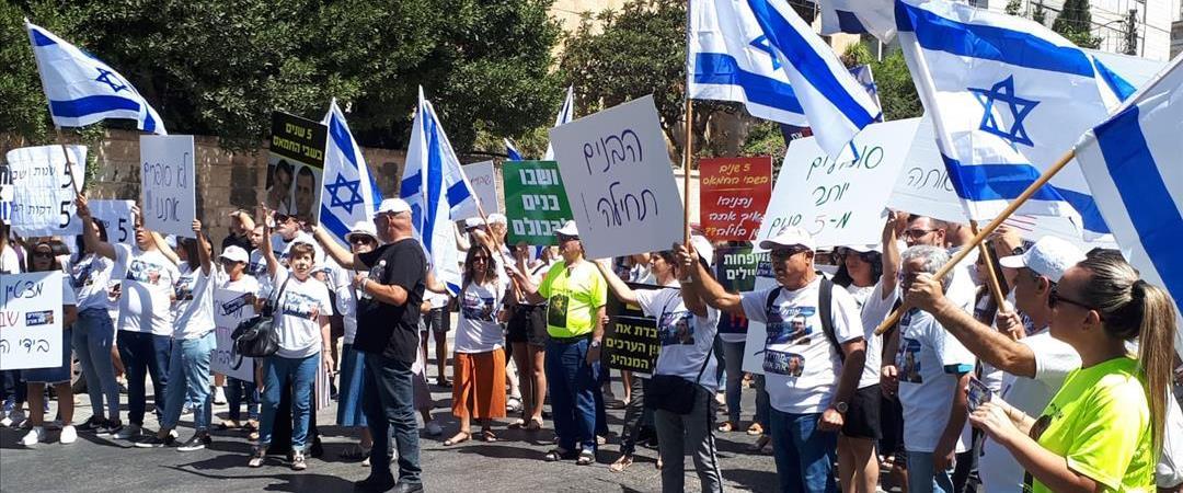 """המחאה מול בית רה""""מ"""