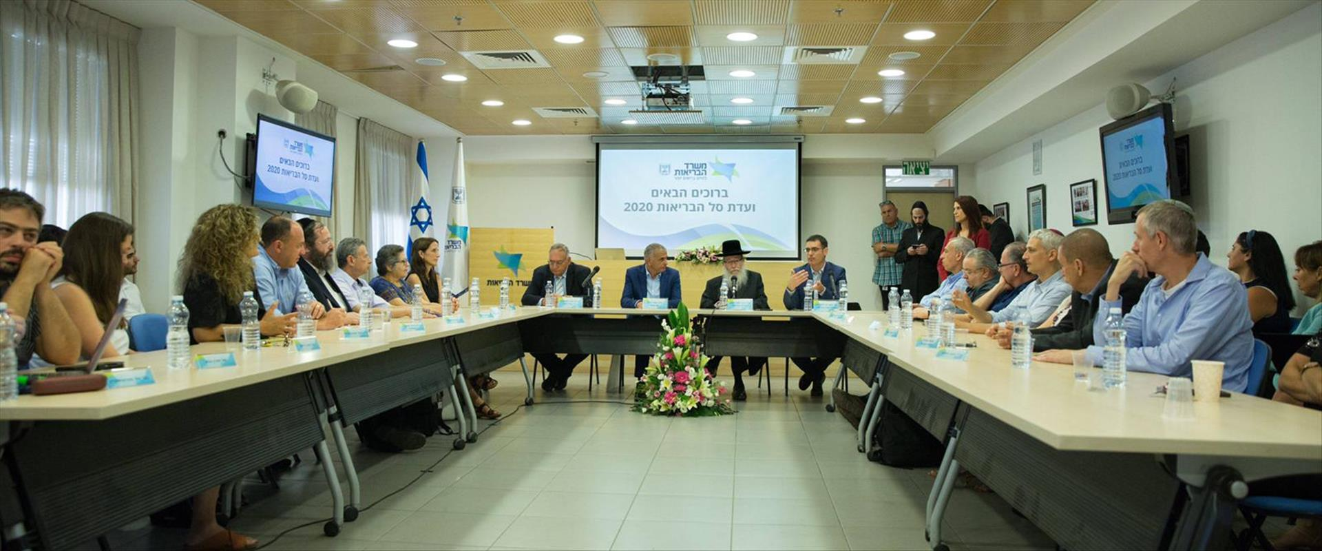ישיבת הוועדה הציבורית להרחבת סל התרופות