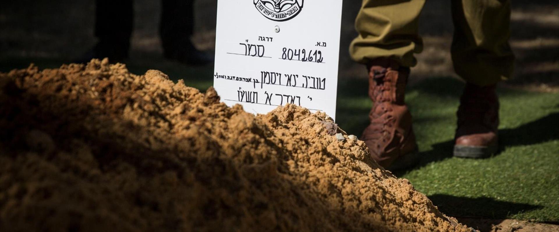 """קברו של סמ""""ר וייסמן"""