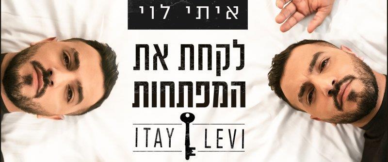 איתי לוי – לקחת את המפתחות