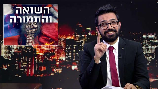 פעם בשבוע עם תם אהרון   עונה 2 - פרק 48