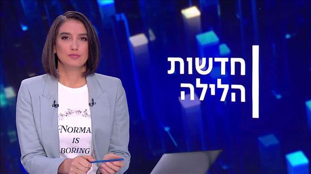 חדשות הלילה   15.10.20