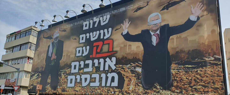השלט שהוצב בתל אביב