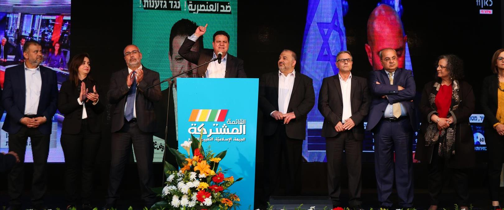 הרשימה המשותפת בחירות 2020 ערביי ישראל