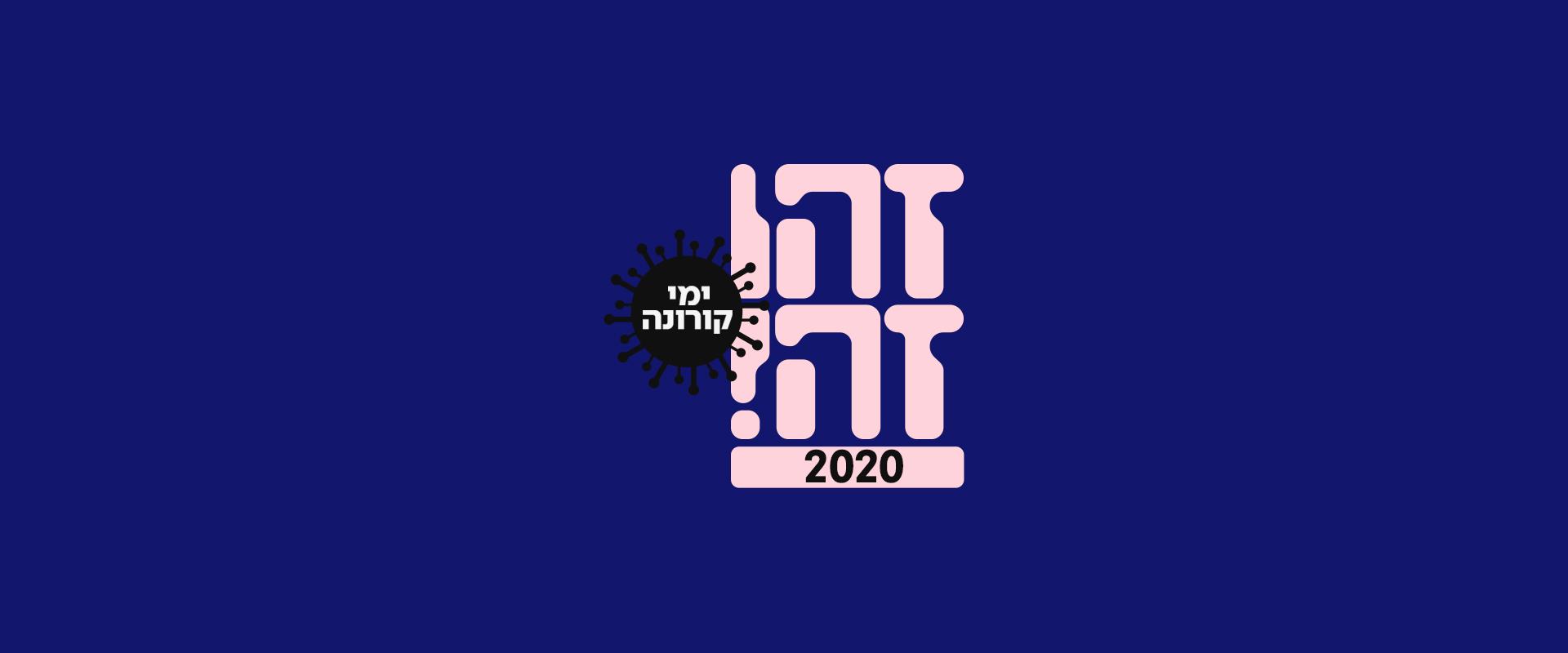 זהו זהו 2020