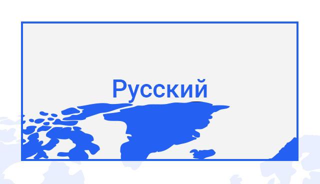 רוסית