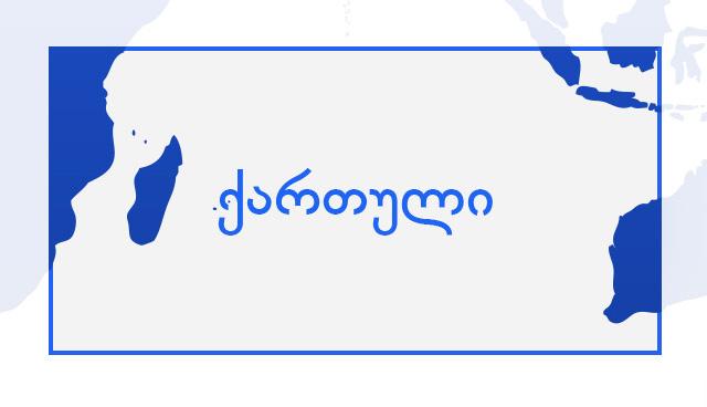 גאורגית