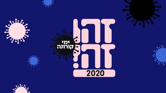 זהו זה! 2020
