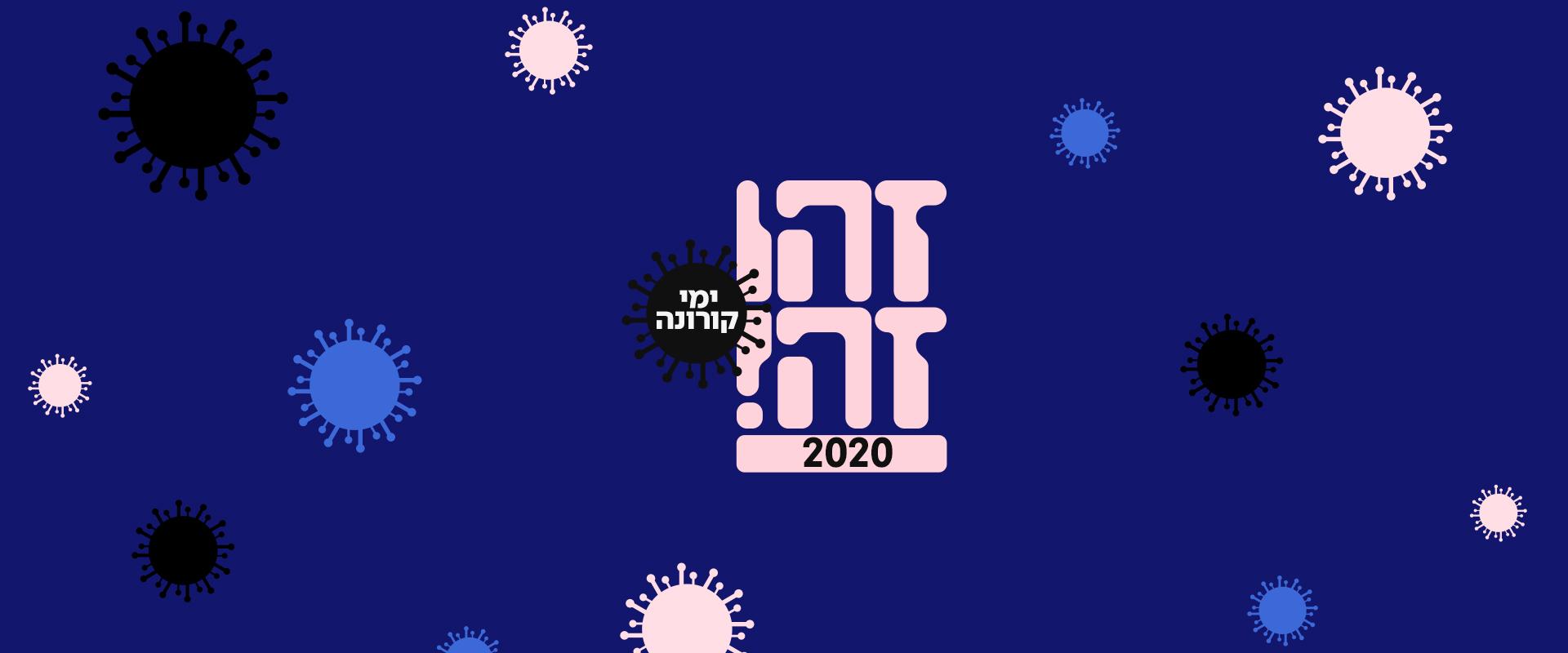זהו זה 2020