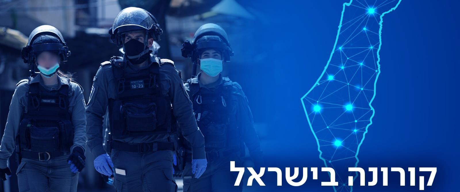 נתוני הקורונה בישראל