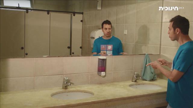 מתחת לעור | שטיפת ידיים