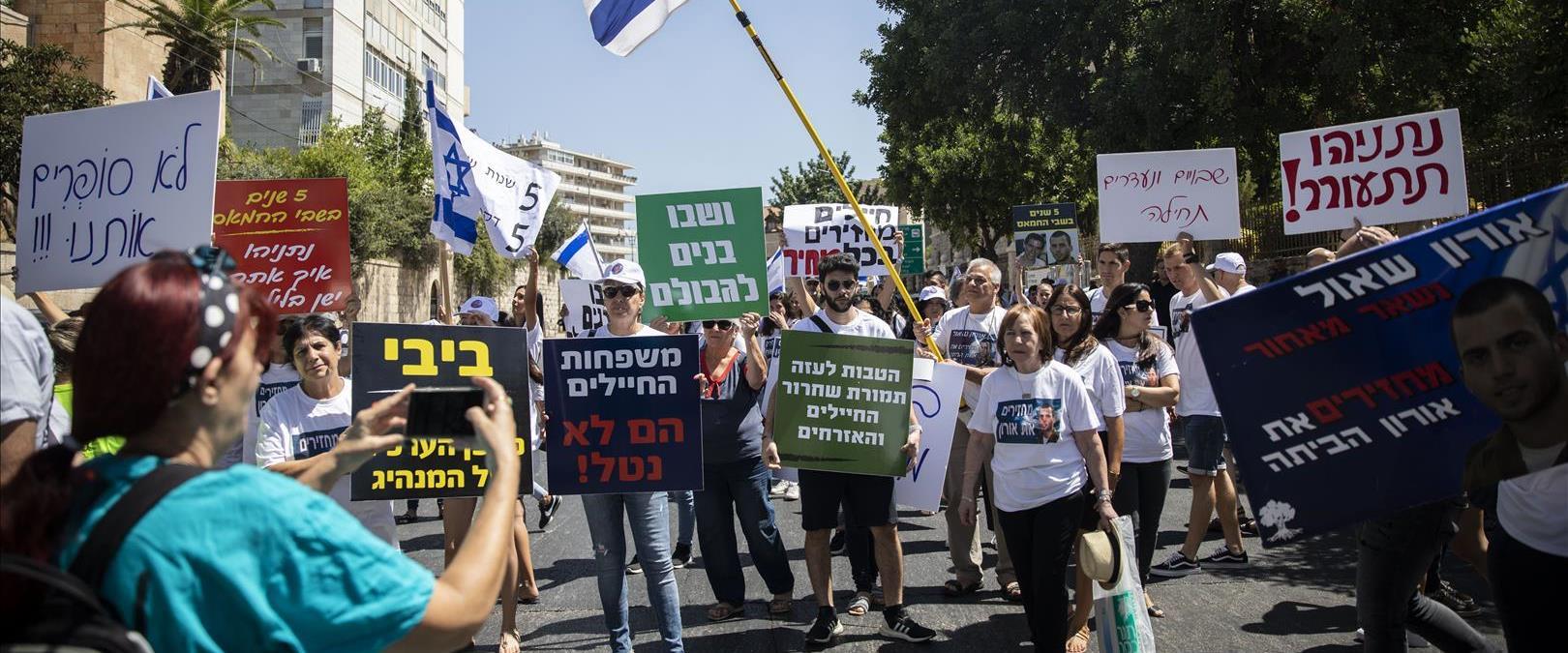 הפגנה להחזרת גופות גולדין ושאול, אוגוסט 2019