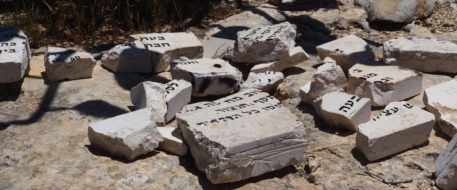 """האנדרטה המנופצת לזכר חללי הל""""ה בגבעת הקרב, 4 במאי"""